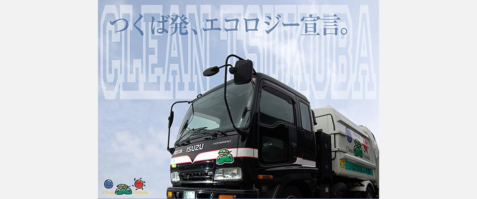 茨城県 産業廃棄物収集運搬処理 (株)筑波学園環境