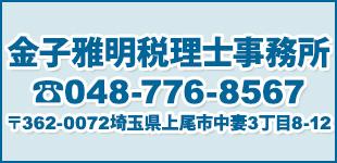 金子雅明税理士事務所ロゴ