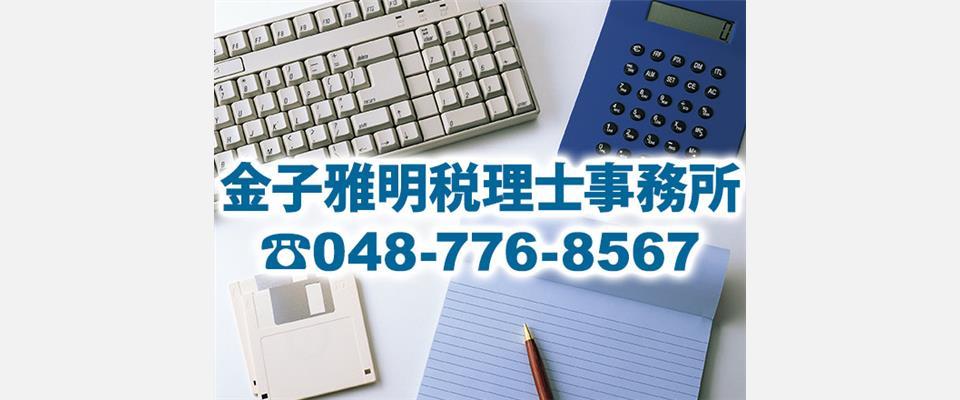 上尾市の税理士事務所北上尾駅 金子雅明税理士事務所