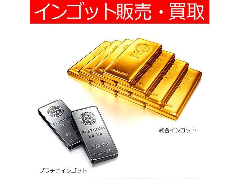 金・プラチナ買取販売/宝石貴金属買取 無料査定