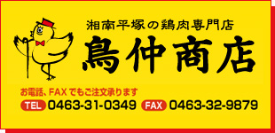 有限会社鳥仲商店ロゴ