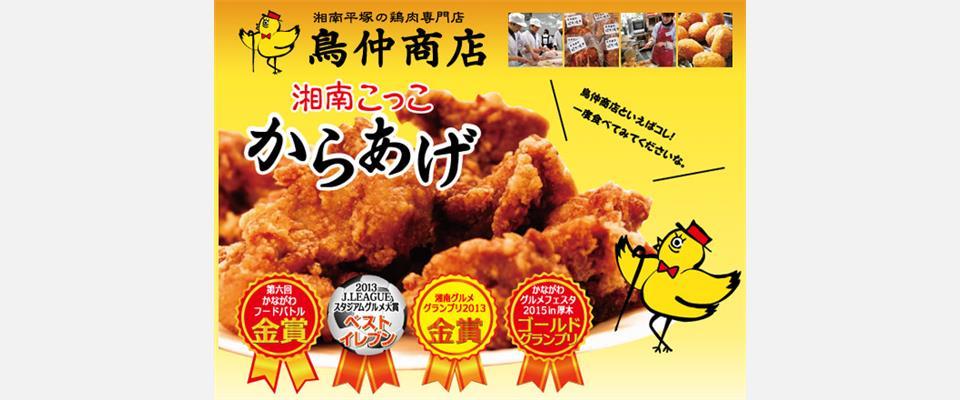 平塚市の鶏肉専門店 鳥仲商店
