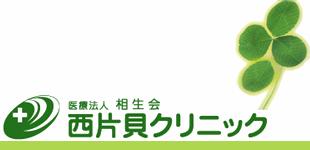 西片貝クリニックロゴ