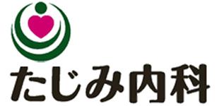 たじみ内科ロゴ