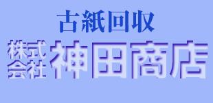 株式会社神田商店ロゴ