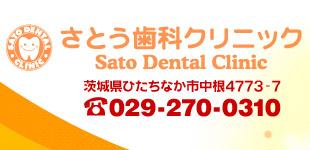 さとう歯科クリニックロゴ