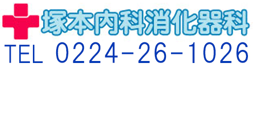 塚本内科消化器科ロゴ