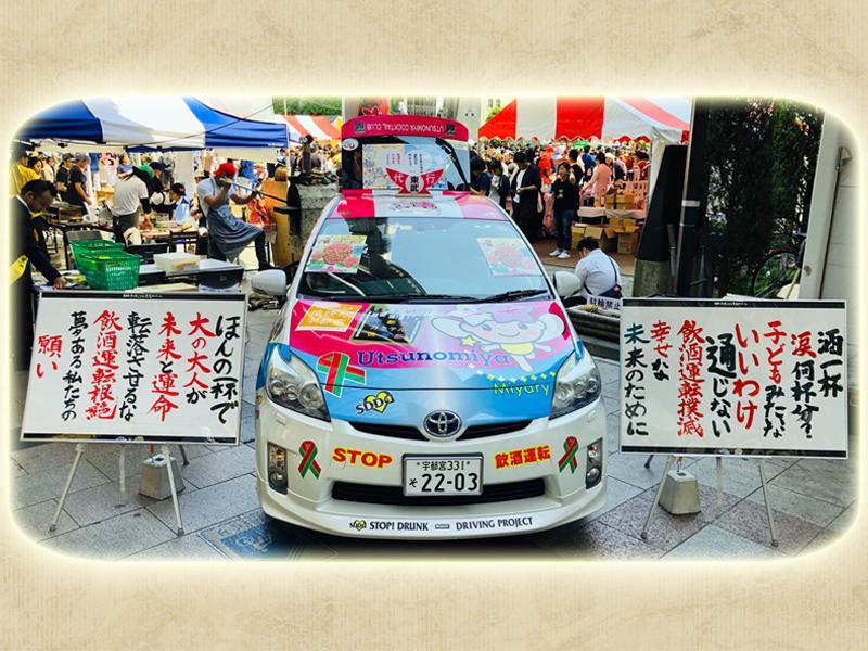 宇都宮市鶴田町で運転代行なら【東武代行】へ!