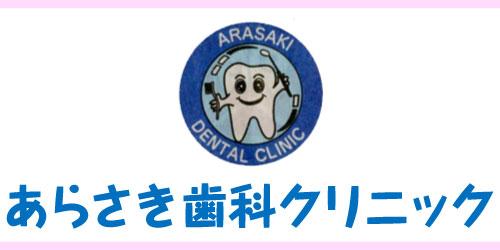 あらさき歯科クリニックロゴ