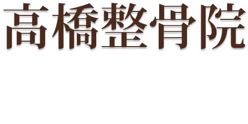 高橋整骨院ロゴ