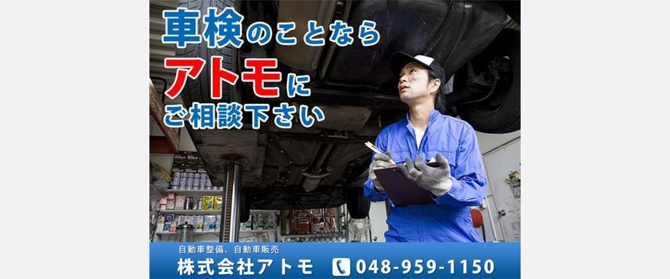 埼玉県三郷市 車検代行 保険業務