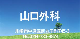 山口外科ロゴ