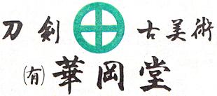 有限会社華岡堂ロゴ