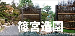 篠宮造園株式会社ロゴ