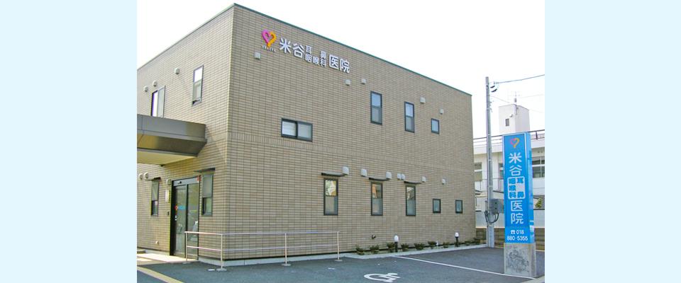 秋田市の米谷耳鼻咽喉科医院 土崎駅から徒歩10分