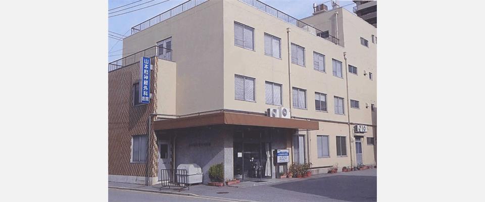 金沢市 山本脳神経外科医院 脳神経外科・外科・整形