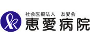 恵愛病院ロゴ