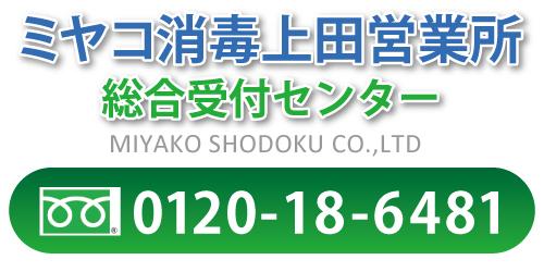 株式会社ミヤコ消毒上田営業所・総合受付センターロゴ