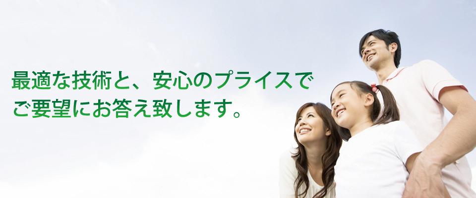 長野県近郊の衛生管理はお任せ下さい