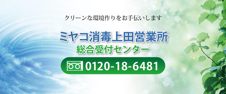 ミヤコ消毒上田営業所・総合受付センター