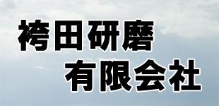 袴田研磨有限会社ロゴ