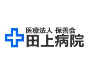 田上病院ロゴ