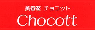 美容室チョコット(CHOCOTT)ロゴ