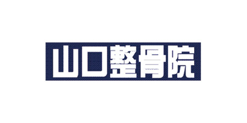 山口整骨院ロゴ