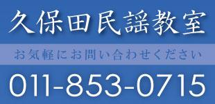 久保田民謡教室ロゴ