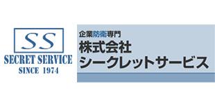 株式会社シークレットサービスロゴ
