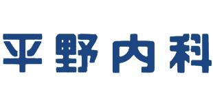 平野内科ロゴ