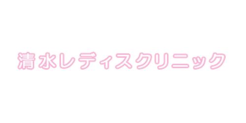 清水レディスクリニックロゴ