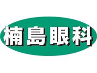 楠島眼科ロゴ