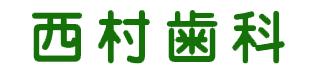 西村歯科ロゴ