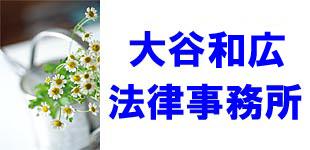 大谷和広法律事務所ロゴ