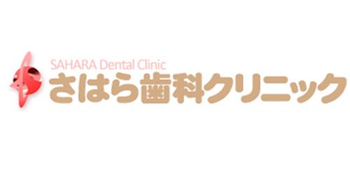 さはら歯科クリニックロゴ