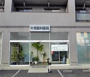 片岡眼科医院ロゴ