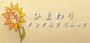 ひまわりメンタルクリニックロゴ