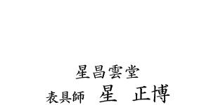 昌雲堂星表具店ロゴ
