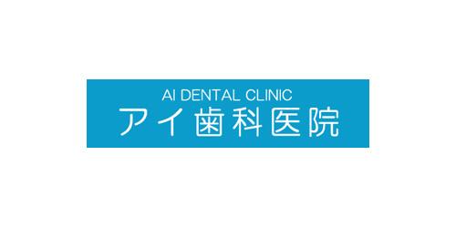 アイ歯科医院ロゴ