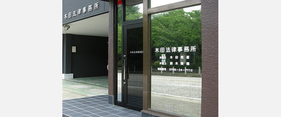 木田法律事務所/富山県高岡市広小路