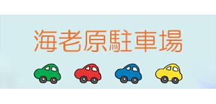 海老原駐車場ロゴ