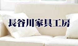 長谷川家具工房ロゴ