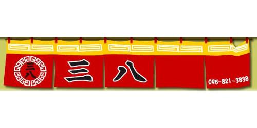 三八ラーメン/銅座店ロゴ