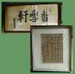香雪軒ロゴ