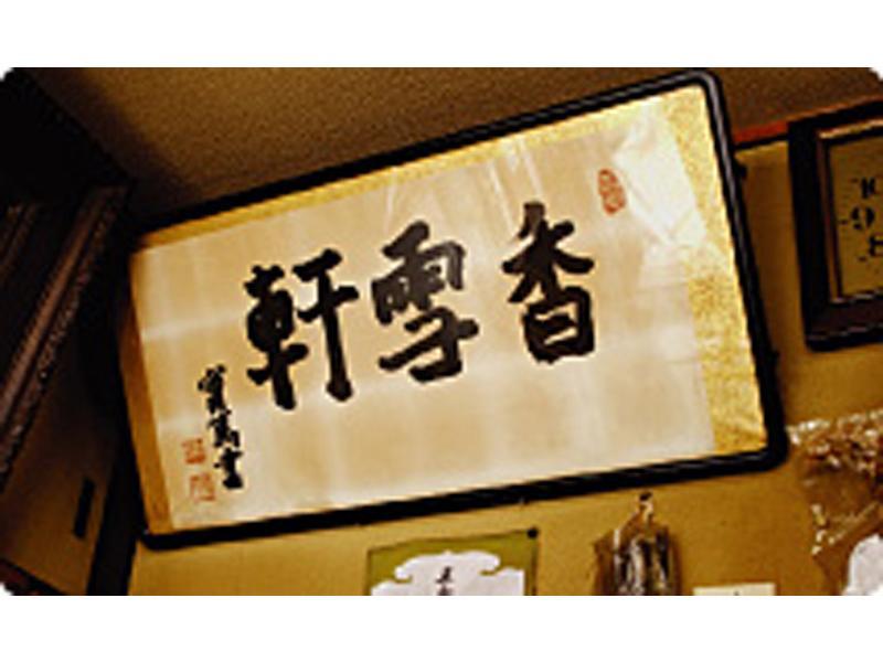 武者小路実篤先生に揮毫して頂いた直筆の書