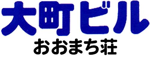 大町ビルおおまち荘ロゴ
