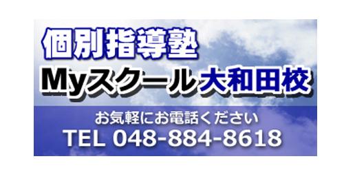 Myスクール大和田校ロゴ
