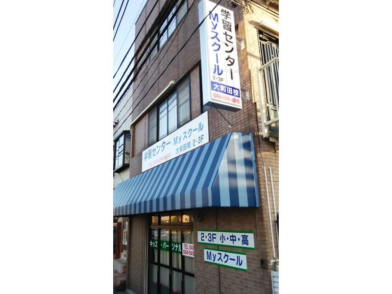 さいたま市見沼区 大和田駅 学習塾 Myスクール大和田校