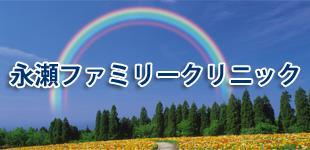 永瀬ファミリークリニックロゴ